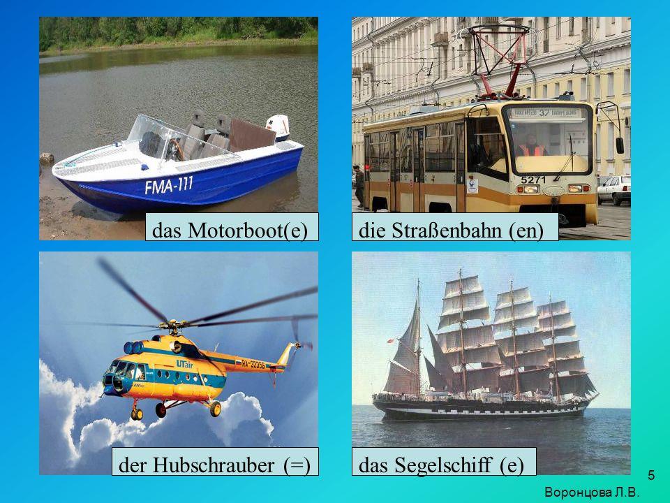 5 das Motorboot(e)die Straßenbahn (en) der Hubschrauber (=)das Segelschiff (e) Воронцова Л.В.