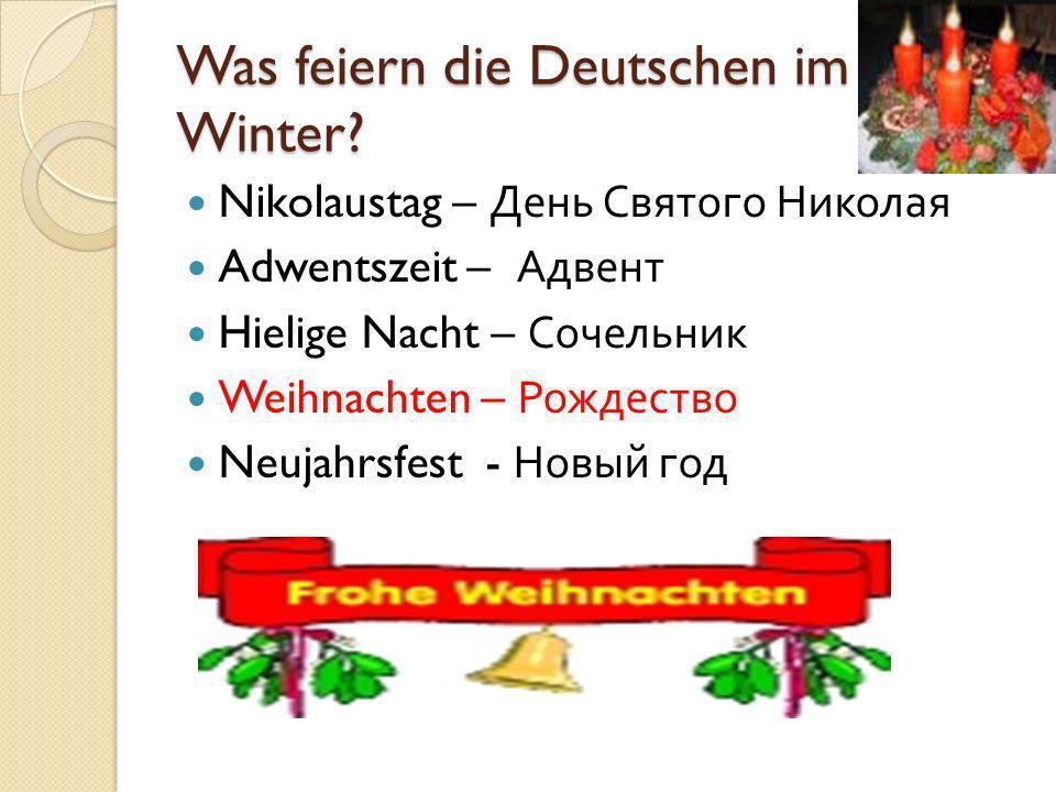 Was feiern die Deutschen im Winter? Nikolaustag – День Святого Николая Adwentszeit – Адвент Hielige Nacht – Сочельник Weihnachten – Рождество Neujahrs
