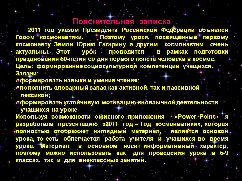 Пояснительная записка 2011 год указом Президента Российской Федерации объявлен Годом космонавтики.