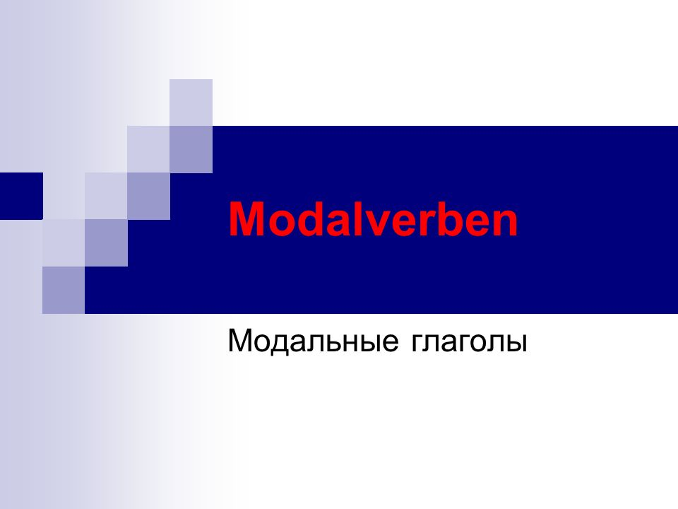 Modalverben Модальные глаголы