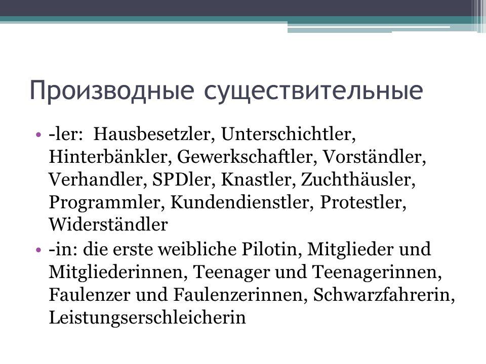Производные существительные -ler: Hausbesetzler, Unterschichtler, Hinterbänkler, Gewerkschaftler, Vorständler, Verhandler, SPDler, Knastler, Zuchthäus