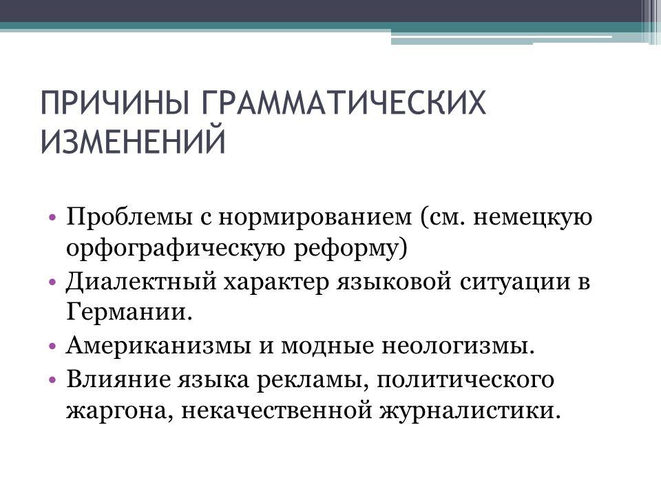 ПРИЧИНЫ ГРАММАТИЧЕСКИХ ИЗМЕНЕНИЙ Проблемы с нормированием (см.