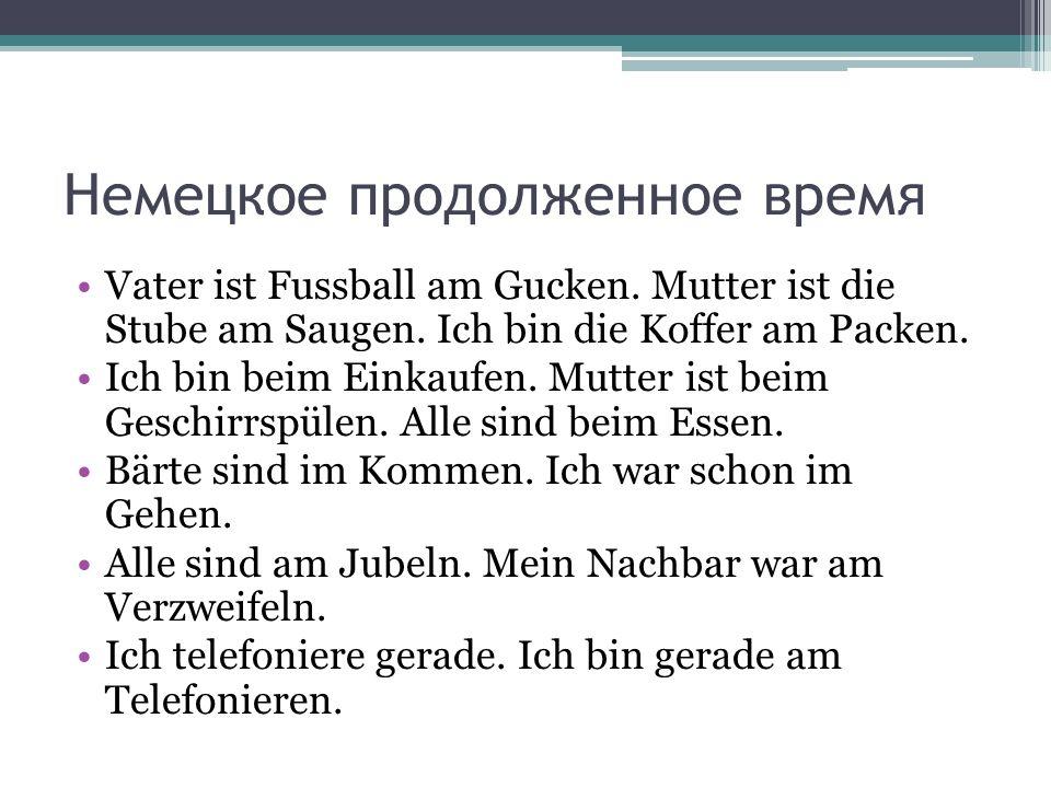 Немецкое продолженное время Vater ist Fussball am Gucken.