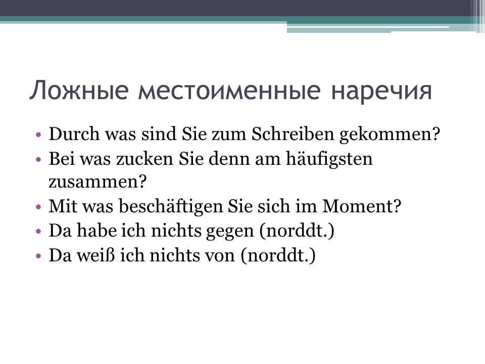 Ложные местоименные наречия Durch was sind Sie zum Schreiben gekommen.
