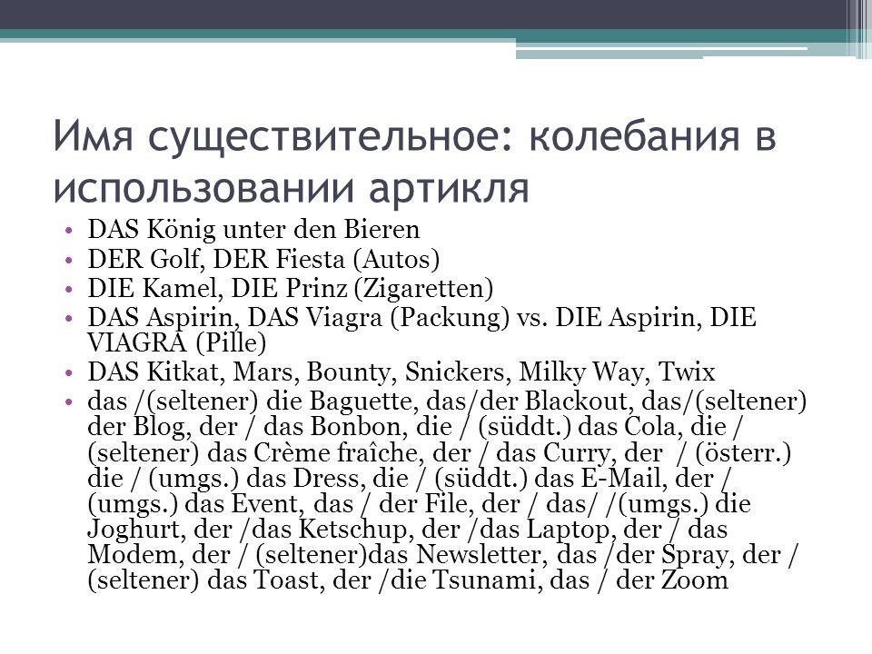 Имя существительное: колебания в использовании артикля DAS König unter den Bieren DER Golf, DER Fiesta (Autos) DIE Kamel, DIE Prinz (Zigaretten) DAS Aspirin, DAS Viagra (Packung) vs.