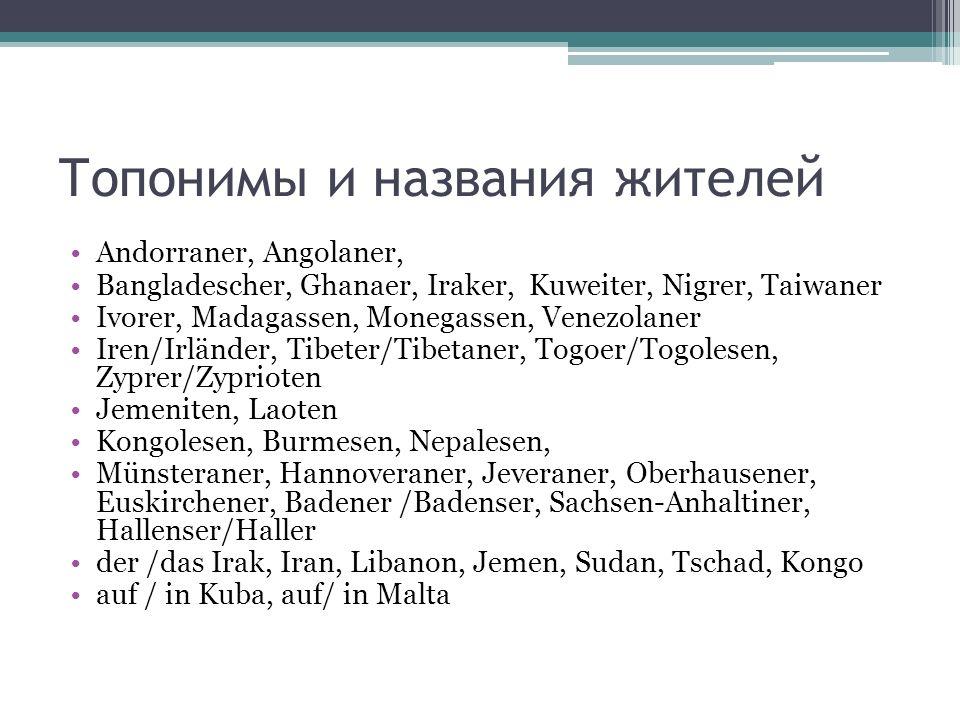 Топонимы и названия жителей Andorraner, Angolaner, Bangladescher, Ghanaer, Iraker, Kuweiter, Nigrer, Taiwaner Ivorer, Madagassen, Monegassen, Venezola