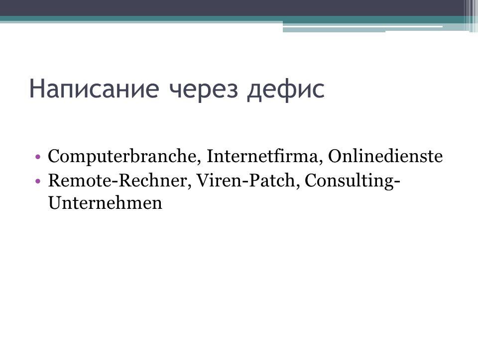 Написание через дефис Computerbranche, Internetfirma, Onlinedienste Remote-Rechner, Viren-Patch, Consulting- Unternehmen