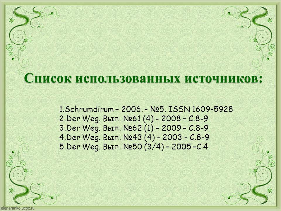 Список использованных источников : 1.Schrumdirum – 2006. - 5. ISSN 1609-5928 2.Der Weg. Вып. 61 (4) - 2008 – С.8-9 3.Der Weg. Вып. 62 (1) – 2009 – С.8