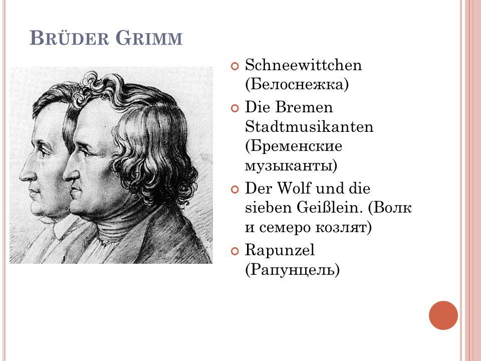 B RÜDER G RIMM Schneewittchen (Белоснежка) Die Bremen Stadtmusikanten (Бременские музыканты) Der Wolf und die sieben Geißlein.