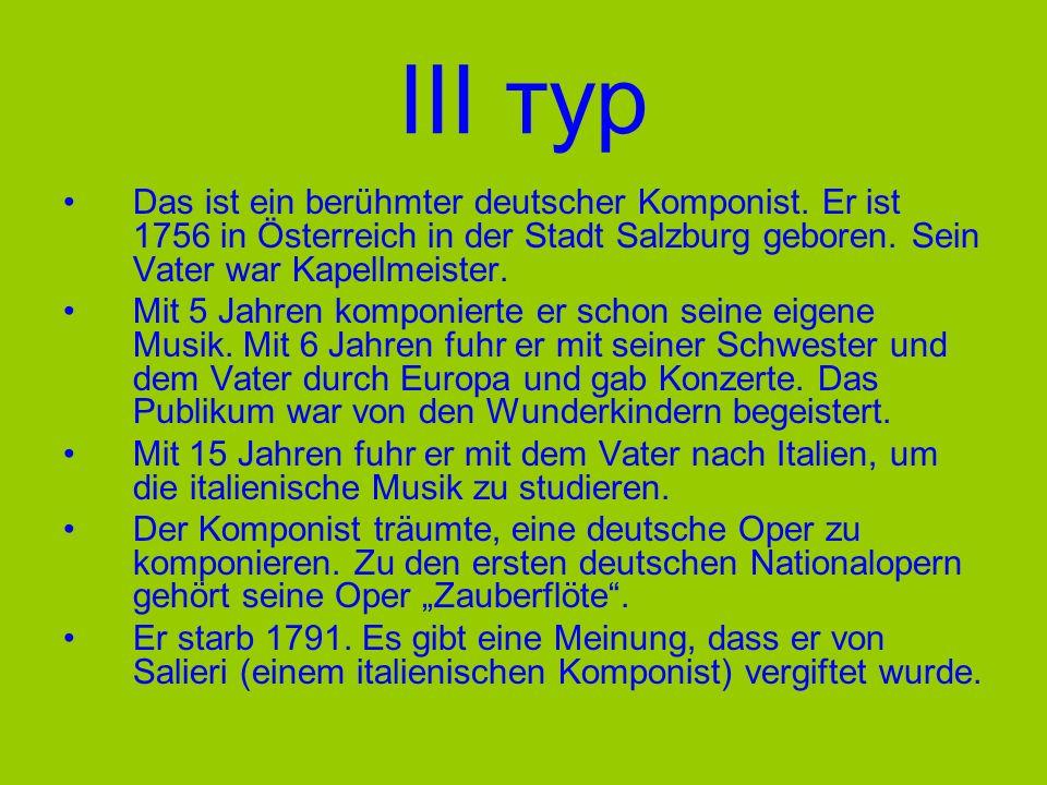 III тур Das ist ein berühmter deutscher Komponist.