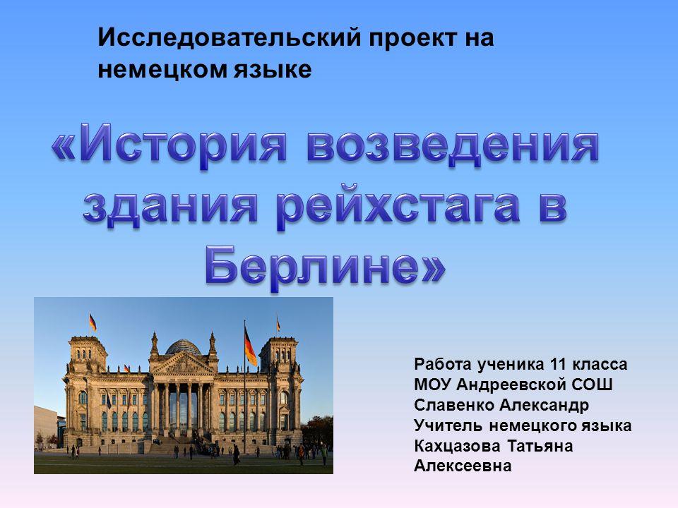 Die Geschichte des Reichstagsgebäudes in Berlin. Zum 125. Jahrestag der Errichtung