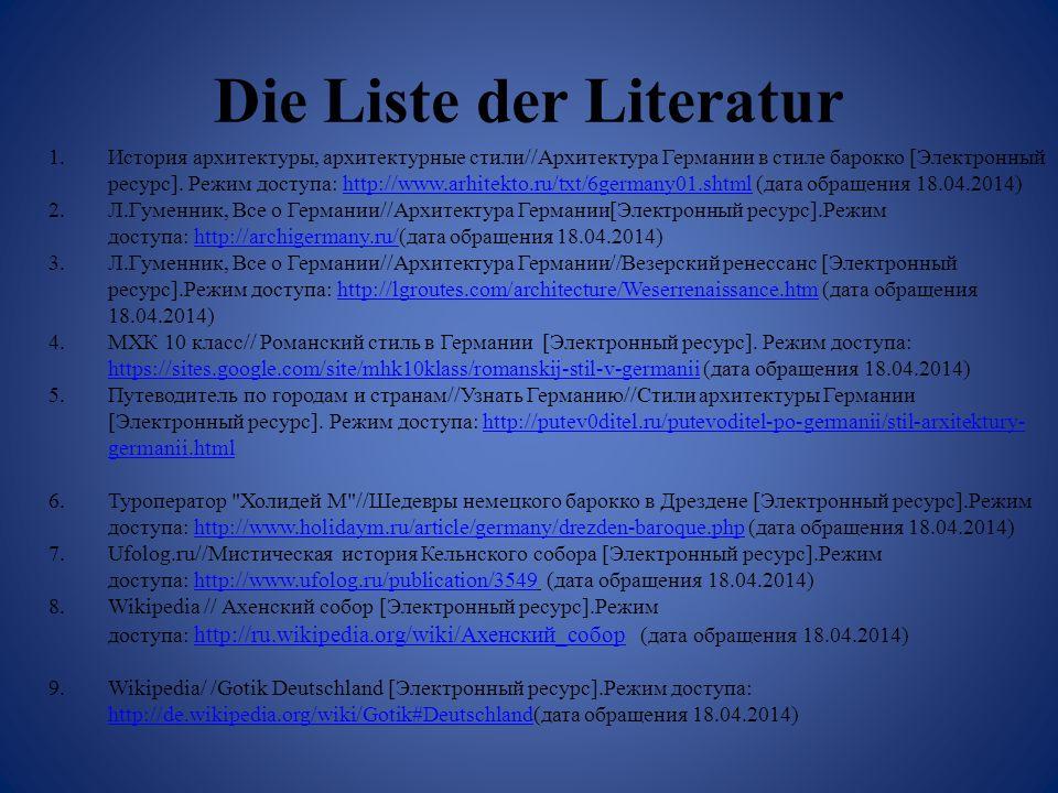 Die Liste der Literatur 1.История архитектуры, архитектурные стили//Архитектура Германии в стиле барокко [Электронный ресурс]. Режим доступа: http://w
