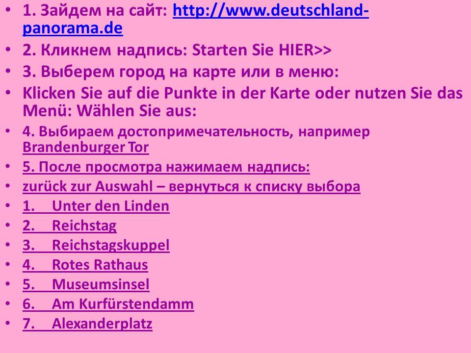 1. Зайдем на сайт: http://www.deutschland- panorama.de 2. Кликнем надпись: Starten Sie HIER>> 3. Выберем город на карте или в меню: Klicken Sie auf di