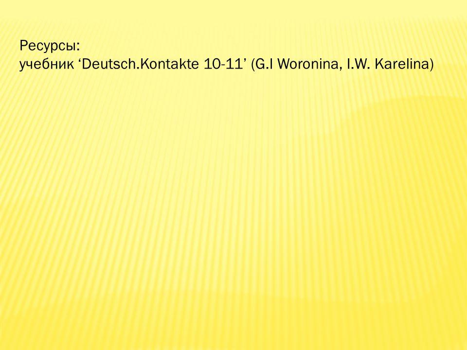 Ресурсы: учебник Deutsch.Kontakte 10-11 (G.I Woronina, I.W. Karelina)