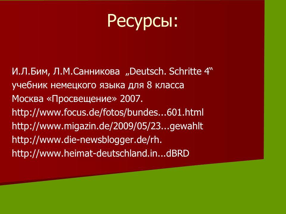 Ресурсы: И.Л.Бим, Л.М.Санникова Deutsch.