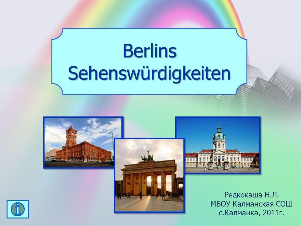 Berlins Sehenswürdigkeiten Редкокаша Н.Л. МБОУ Калманская СОШ с.Калманка, 2011г.