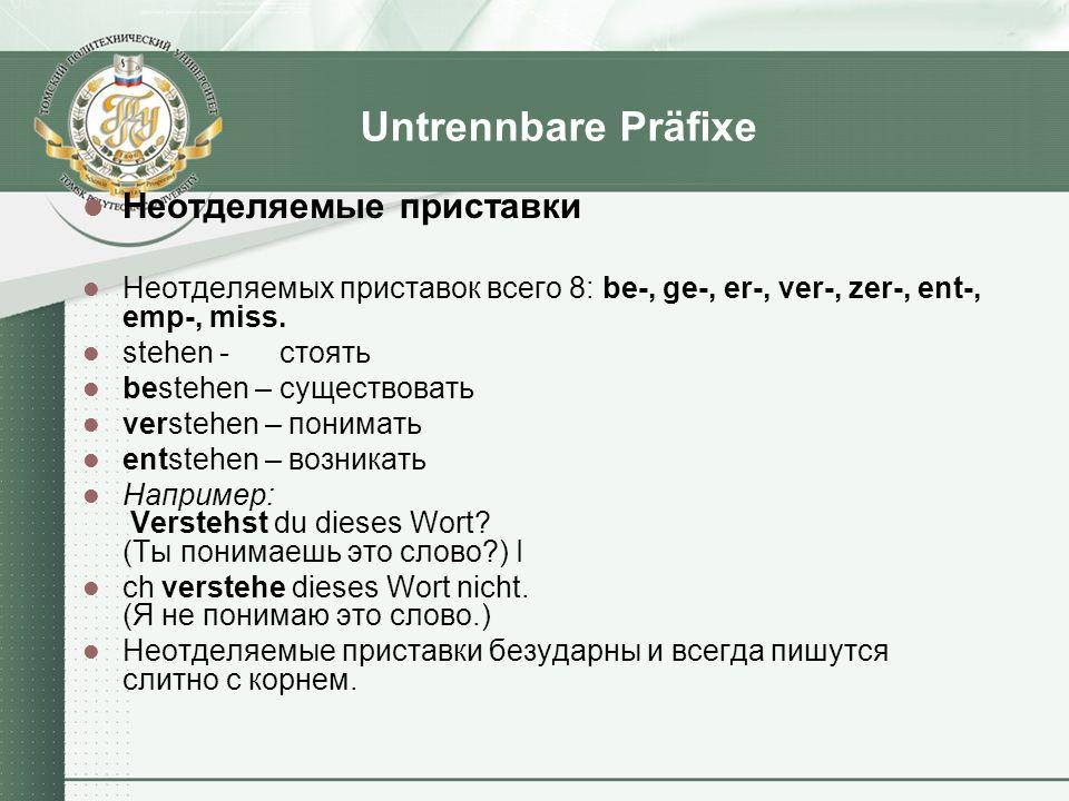 Untrennbare Präfixe Неотделяемые приставки Неотделяемых приставок всего 8: be-, ge-, er-, ver-, zer-, ent-, emp-, miss.