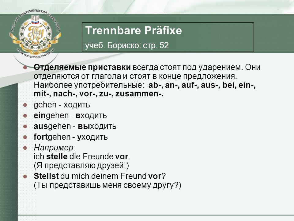 Trennbare Präfixe учеб.Бориско: стр. 52 Отделяемые приставки всегда стоят под ударением.