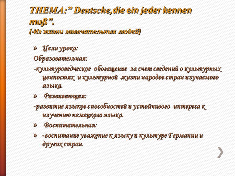 » Цели урока: Образовательная: -культуроведческое обогащение за счет сведений о культурных ценностях и культурной жизни народов стран изучаемого языка