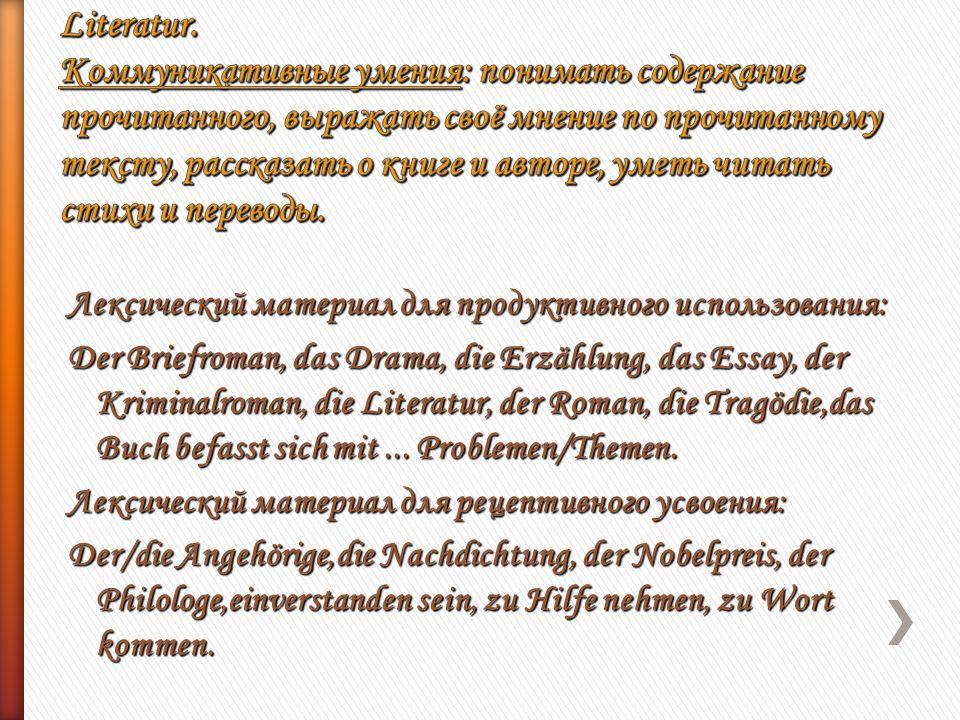 Лексический материал для продуктивного использования: Лексический материал для продуктивного использования: Der Briefroman, das Drama, die Erzählung, das Essay, der Kriminalroman, die Literatur, der Roman, die Tragödie,das Buch befasst sich mit...