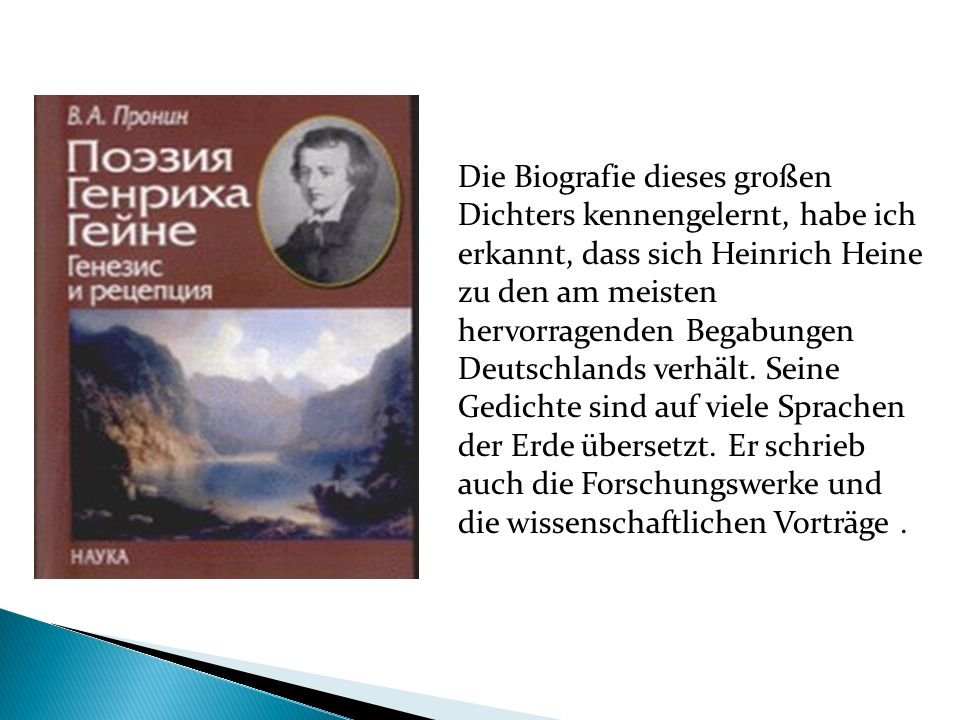 Die Biografie dieses großen Dichters kennengelernt, habe ich erkannt, dass sich Heinrich Heine zu den am meisten hervorragenden Begabungen Deutschland