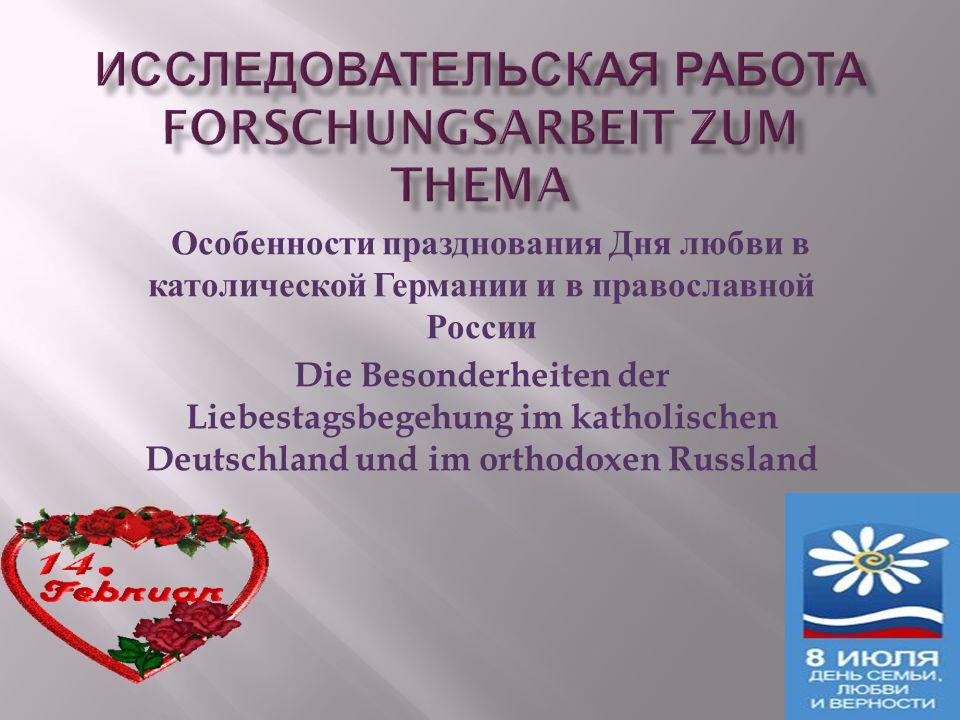 Особенности празднования Дня любви в католической Германии и в православной России Die Besonderheiten der Liebestagsbegehung im katholischen Deutschland und im orthodoxen Russland