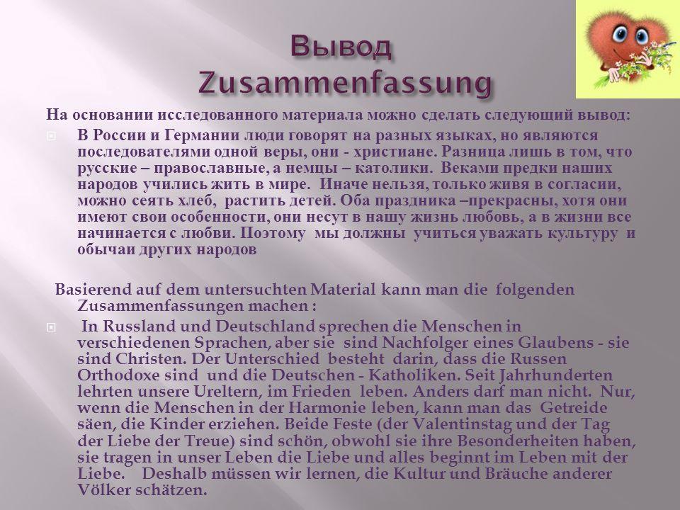 На основании исследованного материала можно сделать следующий вывод : В России и Германии люди говорят на разных языках, но являются последователями одной веры, они - христиане.