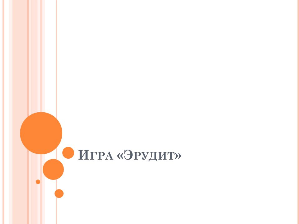 И ГРА «Э РУДИТ »