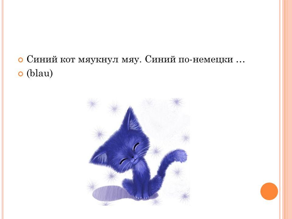 Синий кот мяукнул мяу. Синий по-немецки … (blau)