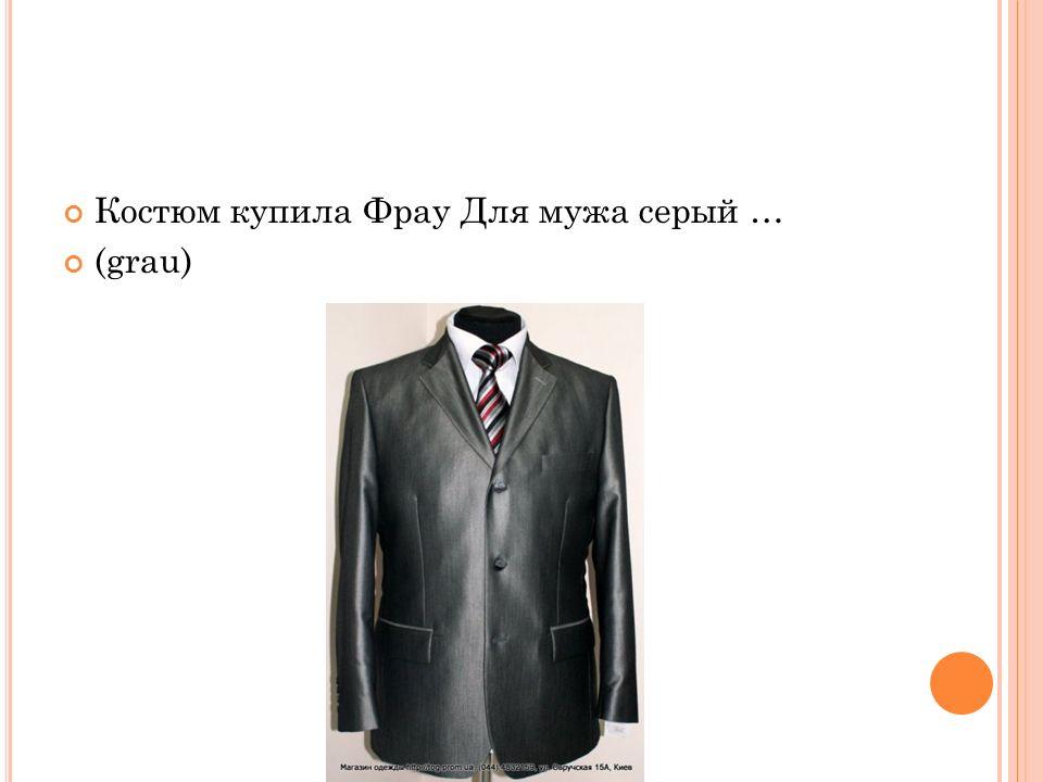 Костюм купила Фрау Для мужа серый … (grau)