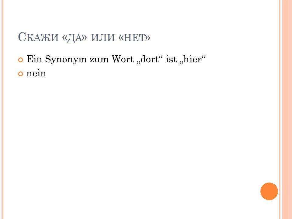 С КАЖИ « ДА » ИЛИ « НЕТ » Ein Synonym zum Wort dort ist hier nein