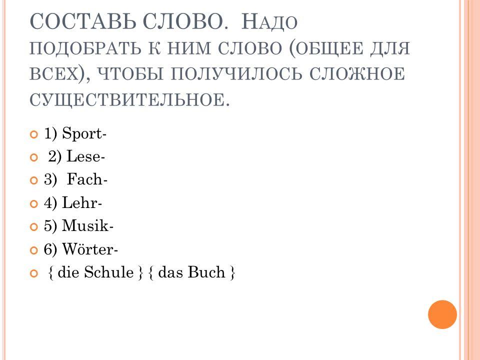 Sport Fach Musik Lese Lehr Wörter schule buch