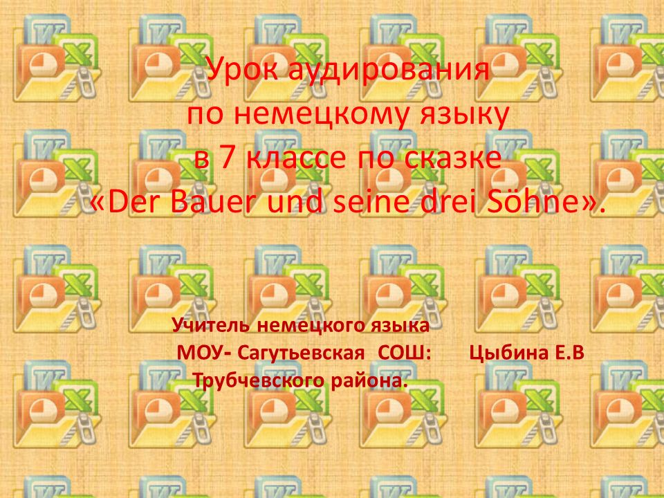 Урок аудирования по немецкому языку в 7 классе по сказке «Der Bauer und seine drei Söhne». Учитель немецкого языка МОУ - Сагутьевская СОШ: Цыбина Е.В