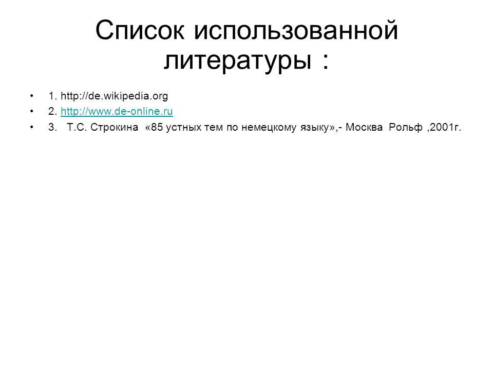 Список использованной литературы : 1.http://de.wikipedia.org 2.