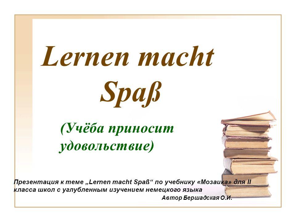 Задачи урока 1.Формирование у учащихся умений: – сравнивать учебные предметы в немецких и российских школах, – составлять расписание уроков на немецком языке.
