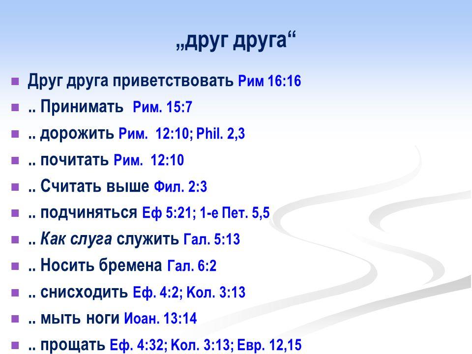 друг друга Друг друга приветствовать Рим 16:16..Принимать Рим.