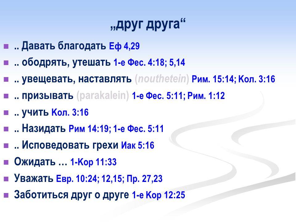 друг друга..Давать благодать Eф 4,29.. ободрять, утешать 1-е Фес.