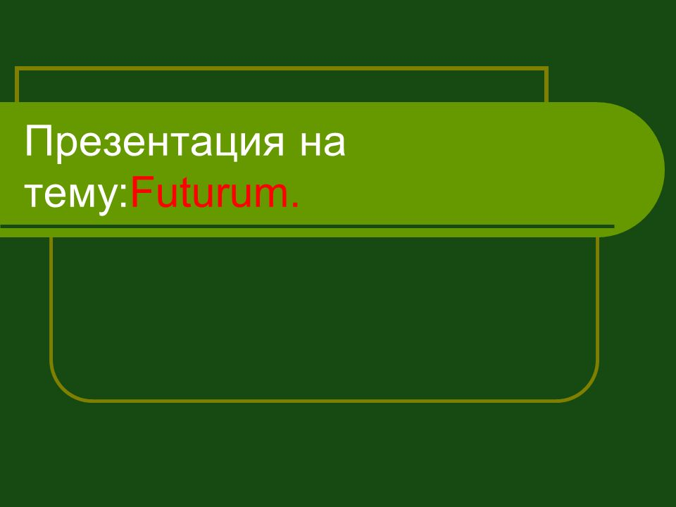 Презентация на тему:Futurum.