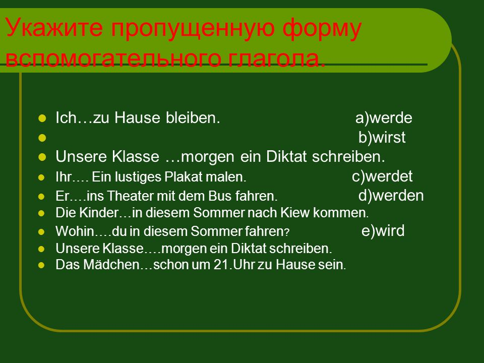 Предложения 1,2,3,написаны в Präsens.Укажите как они должны быть написаныв Futurum 1)Ich komme morgen zu dir.