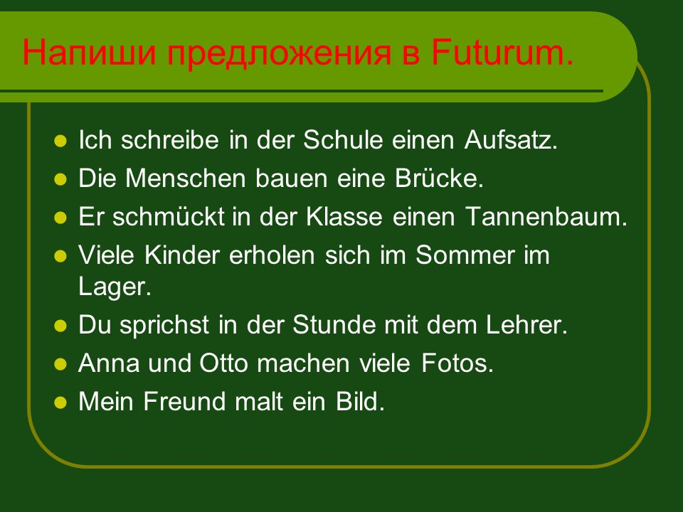 Глагол werden в Präteritum Проспрягайте глагол werden в Präsens А вот так спрягается глагол werden в Präteritum.