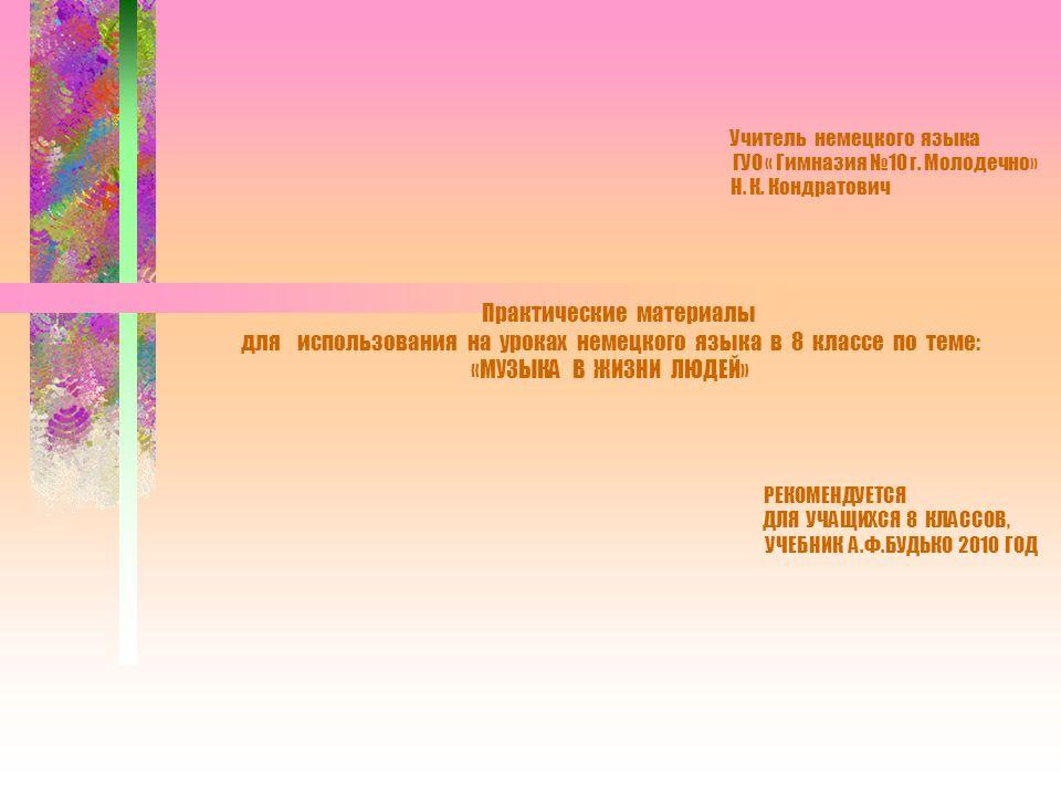 Учитель немецкого языка ГУО « Гимназия 10 г. Молодечно» Н. К. Кондратович Практические материалы для использования на уроках немецкого языка в 8 класс