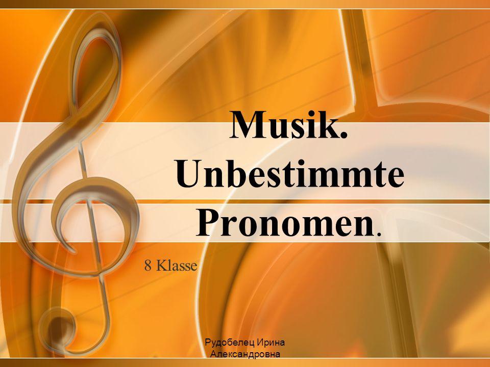 Musik. Unbestimmte Pronomen. 8 Klasse Рудобелец Ирина Александровна