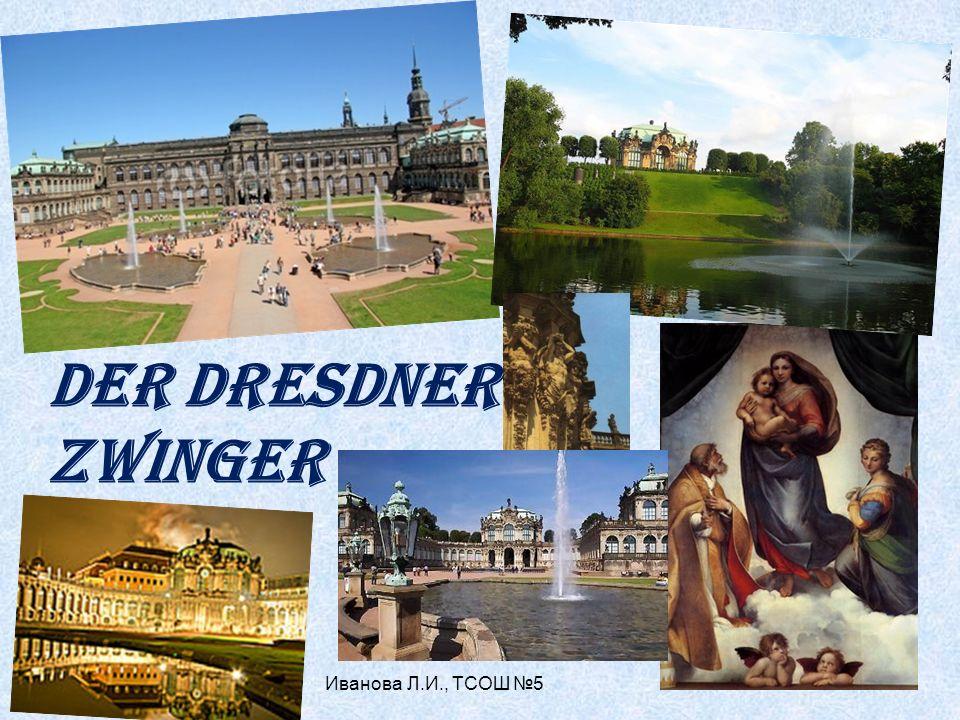 Der Dresdner Zwinger Иванова Л.И., ТСОШ 5