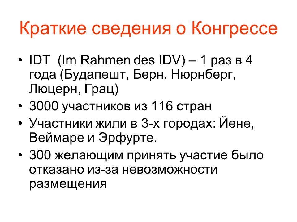 Краткие сведения о Конгрессе IDT (Im Rahmen des IDV) – 1 раз в 4 года (Будапешт, Берн, Нюрнберг, Люцерн, Грац) 3000 участников из 116 стран Участники