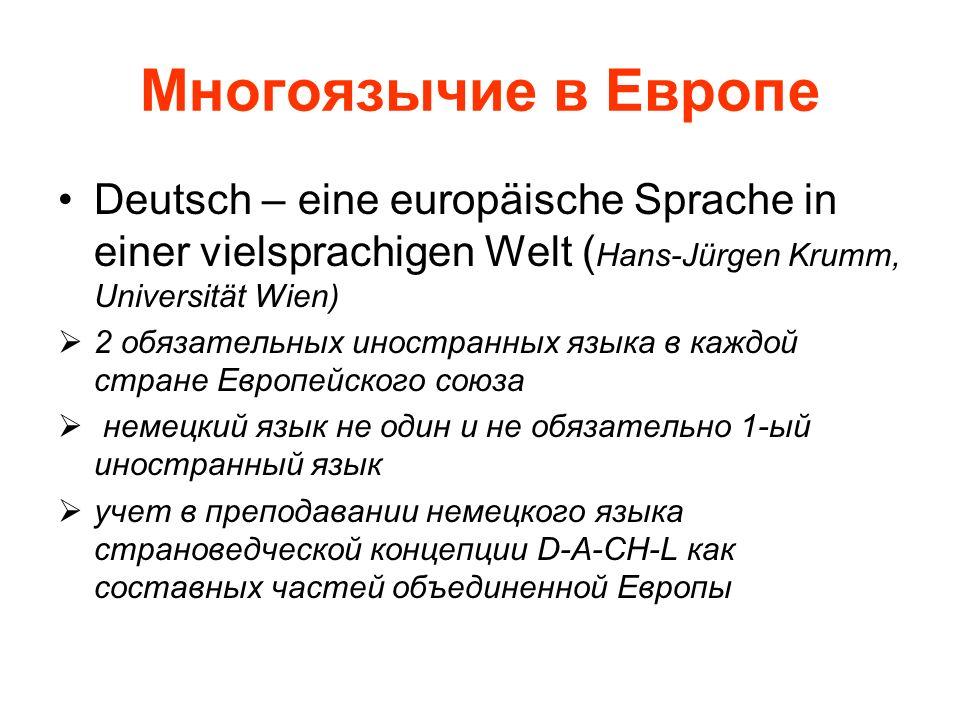 Многоязычие в Европе Deutsch – eine europäische Sprache in einer vielsprachigen Welt ( Hans-Jürgen Krumm, Universität Wien) 2 обязательных иностранных языка в каждой стране Европейского союза немецкий язык не один и не обязательно 1-ый иностранный язык учет в преподавании немецкого языка страноведческой концепции D-A-CH-L как составных частей объединенной Европы