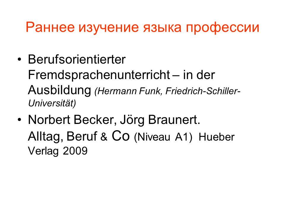 Раннее изучение языка профессии Berufsorientierter Fremdsprachenunterricht – in der Ausbildung (Hermann Funk, Friedrich-Schiller- Universität) Norbert