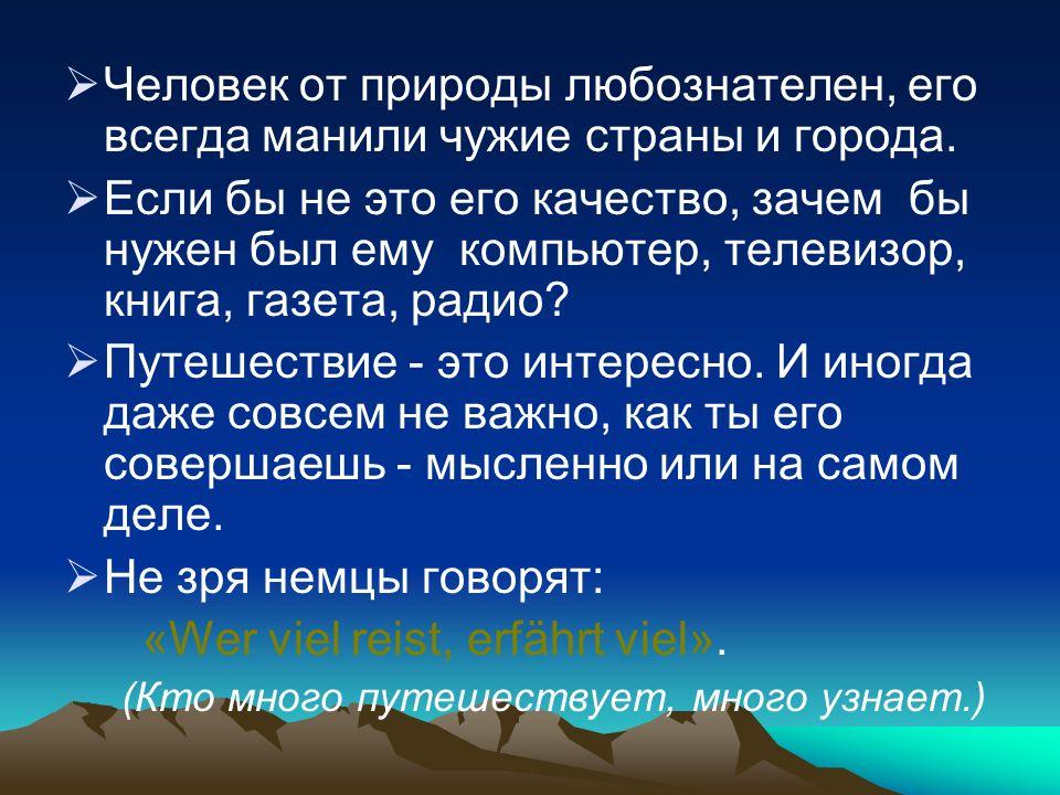 Человек от природы любознателен, его всегда манили чужие страны и города.