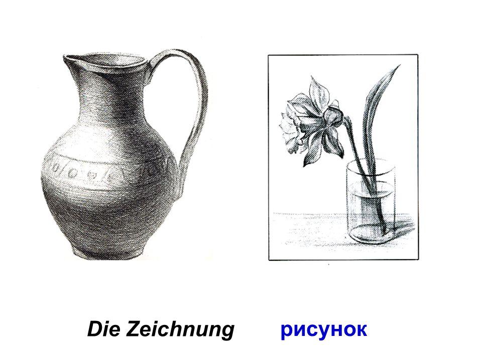 Die Zeichnung рисунок