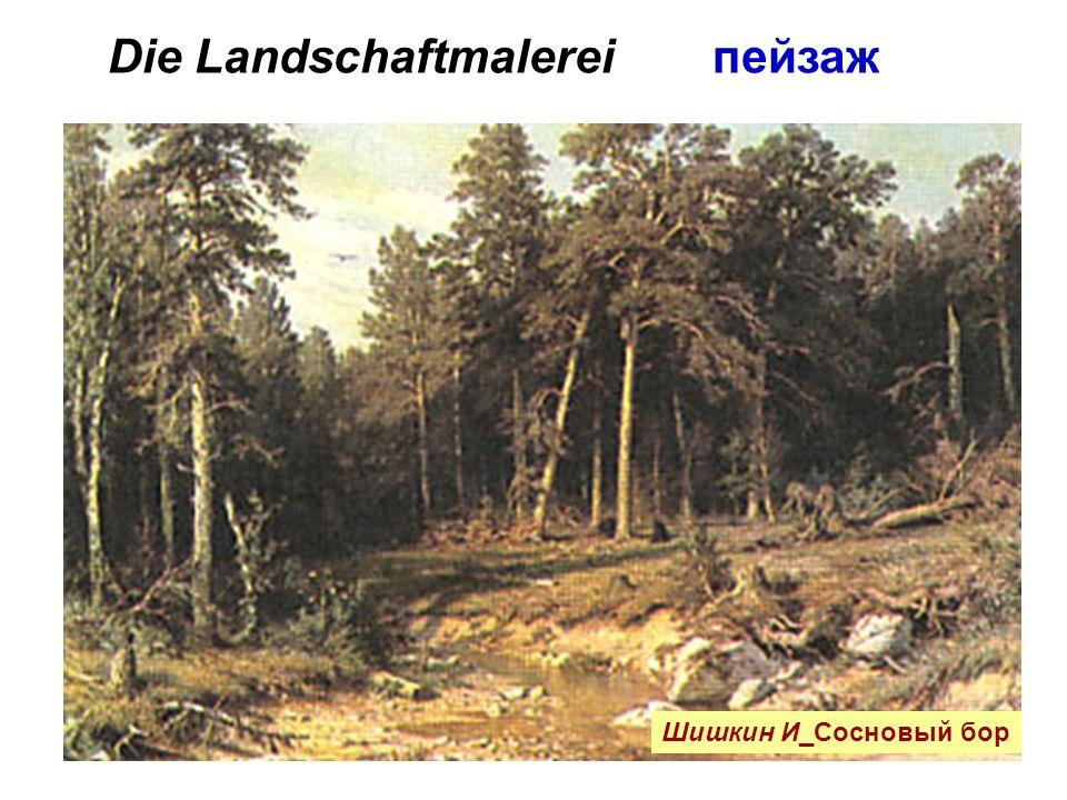 Шишкин И_Сосновый бор Die Landschaftmalereiпейзаж