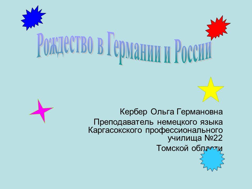 Кербер Ольга Германовна Преподаватель немецкого языка Каргасокского профессионального училища 22 Томской области
